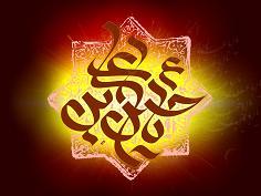السلام علیک یا ثارالله و ابن ثاره
