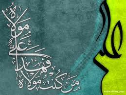 عید امامت و ولایت و اکمال دین بر عاشقان آن حضرت مبارک باد
